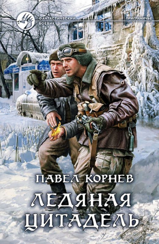 pavel_kornev_ledyanaya_citadel